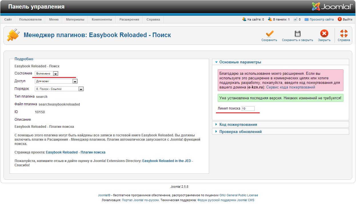 easybook joomla 1.5