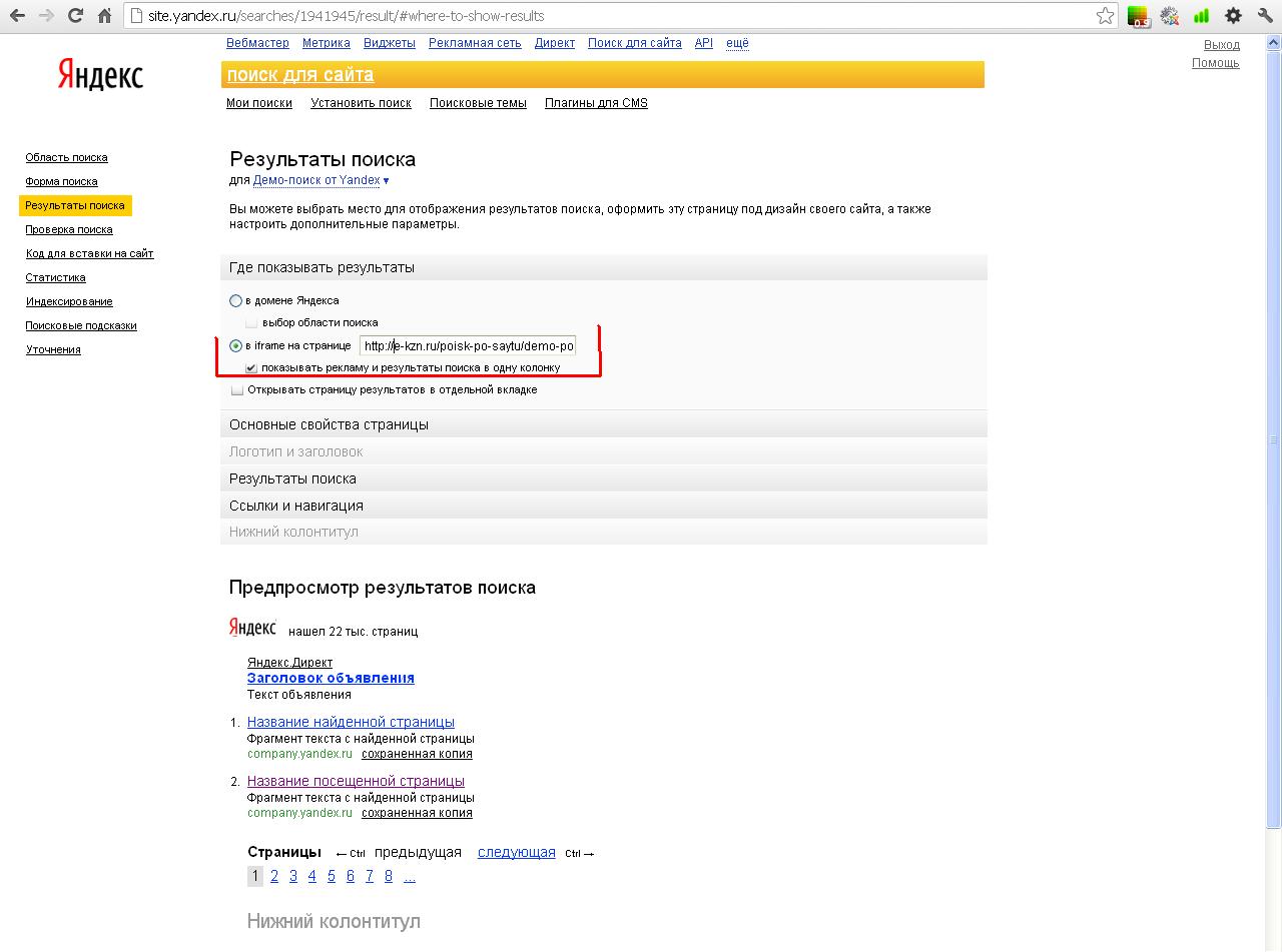 как работает система поиска на сайте